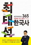 최태성 KEYWORD 365 한국사(하룻밤에 읽고 끝내는 수능 한국사)
