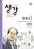 생강 한국사 1 - 근현대