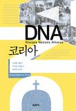 DNA 코리아