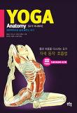 요가 아나토미( Yoga Anatomy)