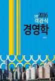 경영학(객관식)(2016)(5판)