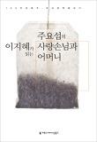 이지혜가 읽는 주요섭의 사랑 손님과 어머니 CD:1