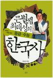 큰별쌤 최태성의 중급 수능 한국사 세트