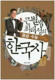 큰별쌤 최태성의 중급·수능 한국사 (조선 후기 ~ 현대)
