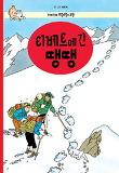 티베트에 간 땡땡