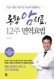 통합 암 치료, 12주 면역요법