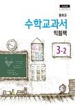 메가북스-중학교 수학교과서 익힘책 (2015년)