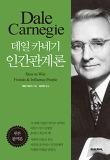 데일 카네기 인간관계론(원본 완역본)