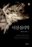 이상심리학