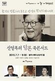 [티켓] 신영복 북잼콘서트 A석 - 김제동/윤도현/이은미/더숲트리오
