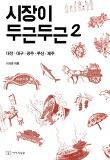 시장이 두근두근. 2: 대전 대구 광주 부산 제주