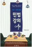 민법강의 Cafe(조문 판례 중심)