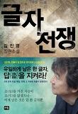 글자전쟁-김진명 장편소설