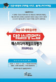2019 TOP10 대학을 위한 대입심층면접 매스미디어계열 모의평가 (2018)