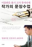 작가의 문장수업