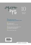 역사와 책임 10호