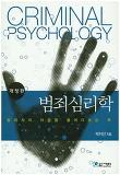 범죄심리학