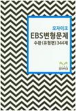 고등 수완(유형편) 344제(2015)
