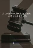 미국 민사소송법 개론 (US Civil Procedure Review)