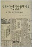 일제하 조선 역사 문화 관련 기사 목록. 1