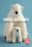 Smile Animals(스마일 애니멀스)