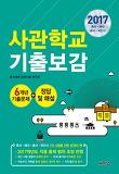 사관학교 기출보감(2017)