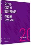 김종석 행정법총론 진도별 모의고사(2016)