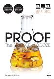 프루프-술의 과학