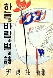 하늘과 바람과 별과 시(1955년 증보판)
