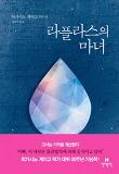 라플라스의 마녀-히가시노 게이고 장편소설