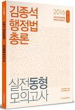 김종석 행정법총론 실전동형모의고사(2016)