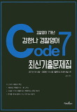 김한나 경찰영어 Code 7 최신기출문제집(경찰영어 7개년)