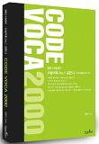 CODE VOCA 2000