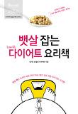 뱃살 잡는 LOW GL 다이어트 요리책