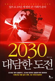 2030 대담한 도전