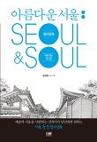 아름다운 서울 컬러링북: Seoul&Soul