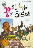 모든 흑인들의 꿈을 이루다: 마틴 루서 킹
