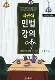 민법강의 cafe(2016)