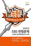고등 영어독해연습(상) 440제 수능특강(2017년도 수능대비)
