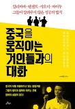 중국을 움직이는 거인들과의 대화