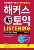 해커스 토익 LISTENING(2016 신토익)