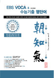 EBS VOCA & 수능기출 영단어 조지기