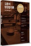 2016 김종석 행정법각론