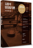 김종석 행정법각론(2016)