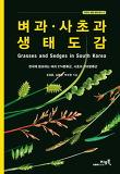 벼과 사초과 생태도감