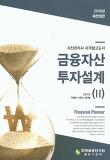 금융자산 투자설계. 2(2016)(재전정판)