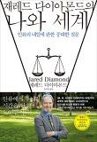 재레드 다이아몬드의 나와 세계