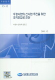 우정사업의 신사업 추진을 위한 조직민첩성 진단 (기본연구 15-12)
