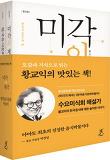 황교익의 맛있는 책 세트-미각의 제국 + 한국음식문화 박물지 문고판 세트