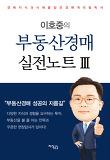 이호중의 부동산경매 실전노트. 3